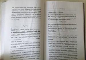 фото страниц Бестселлеры Ники Набоковой (суперкомплект из 4 книг) #16