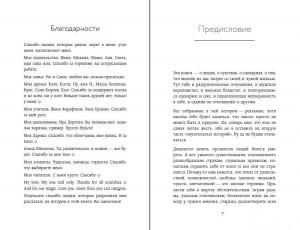 фото страниц Бестселлеры Ники Набоковой (суперкомплект из 4 книг) #19