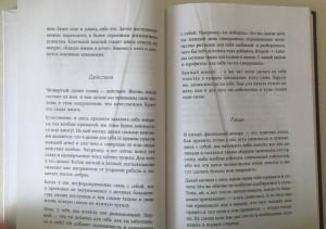 фото страниц Бестселлеры Ники Набоковой (суперкомплект из 4 книг) #17