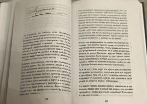 фото страниц Бестселлеры Ники Набоковой (суперкомплект из 4 книг) #8