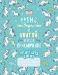 Книга Читательский дневник 'Единороги. Время, проведенное с книгой, всегда приключение'