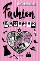 Книга Fashion дневник от Насти Джонсон