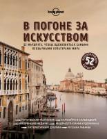Книга В погоне за искусством. 52 маршрута, чтобы вдохновиться самыми необычными культурами мира