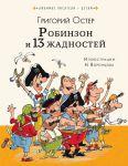 Книга Робинзон и 13 жадностей