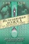 Книга Исчезающая ложка, или Удивительные истории из жизни периодической таблицы Менделеева