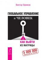 Книга Глобальное управление и человек. Как выйти из матрицы