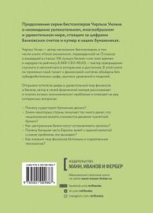 фото страниц Голые деньги. Откровенная книга о финансовой системе #7