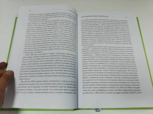фото страниц Голые деньги. Откровенная книга о финансовой системе #4