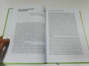 фото страниц Голые деньги. Откровенная книга о финансовой системе #3