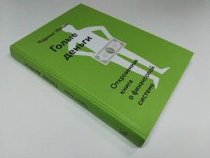 фото страниц Голые деньги. Откровенная книга о финансовой системе #2