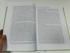 фото страниц Голые деньги. Откровенная книга о финансовой системе #6
