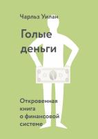 Книга Голые деньги. Откровенная книга о финансовой системе