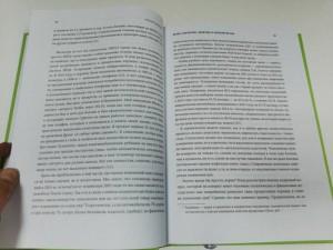 фото страниц Голые деньги. Откровенная книга о финансовой системе #5