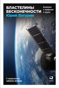 Книга Властелины бесконечности. Космонавт о профессии и судьбе
