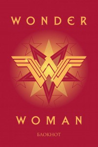 Книга Блокнот 'Чудо-женщина'
