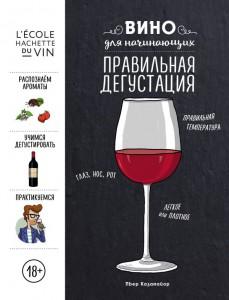 Книга Вино для начинающих. Правильная дегустация