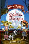Книга Веселые Роджерсы и Корабль-Призрак