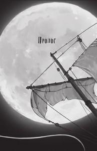 фото страниц Веселые Роджерсы и Корабль-Призрак #4