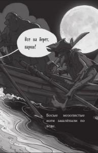 фото страниц Веселые Роджерсы и Корабль-Призрак #5