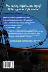 фото страниц Веселые Роджерсы и Корабль-Призрак #2