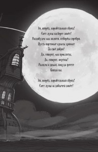 фото страниц Веселые Роджерсы и Корабль-Призрак #6