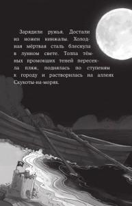фото страниц Веселые Роджерсы и Корабль-Призрак #8