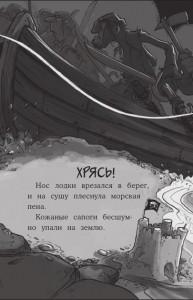 фото страниц Веселые Роджерсы и Корабль-Призрак #7