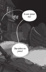 фото страниц Веселые Роджерсы и Корабль-Призрак #10