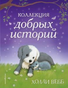Книга Коллекция добрых историй