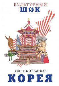 Книга Корея