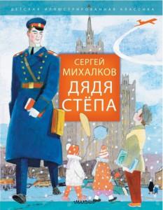 Книга Дядя Стёпа