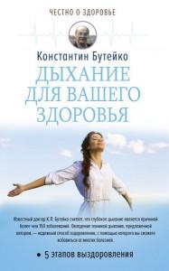 Книга Дыхание для вашего здоровья