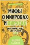 Книга Мифы о микробах и вирусах: как живет наш внутренний мир