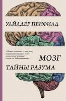 Книга Мозг. Тайны разума