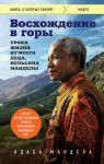 Книга Восхождение в горы. Уроки жизни от моего деда, Нельсона Манделы