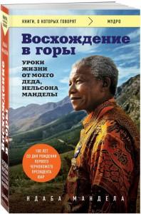 фото страниц Восхождение в горы. Уроки жизни от моего деда, Нельсона Манделы #2