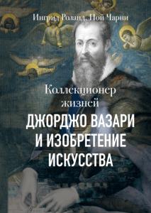 Книга Коллекционер жизней. Джорджо Вазари и изобретение искусства