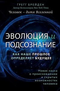 Книга Эволюция и подсознание. Как наше прошлое определяет будущее