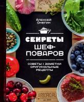 Книга Секреты шеф-поваров
