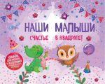 Книга Наши малыши. Счастье в квадрате! Альбом для записей и фотографий близнецов, двойняшек или погодок