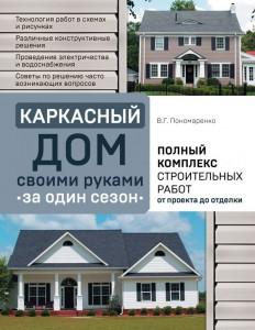 Книга Каркасный дом своими руками за один сезон