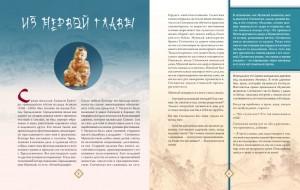 фото страниц Книга пяти колец. Искусство стратегии #4