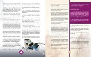 фото страниц Книга пяти колец. Искусство стратегии #7