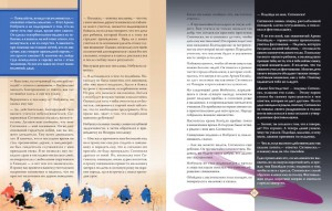 фото страниц Книга пяти колец. Искусство стратегии #6