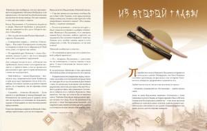 фото страниц Книга пяти колец. Искусство стратегии #8