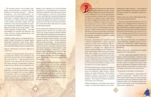фото страниц Книга пяти колец. Искусство стратегии #5