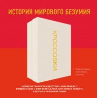 Книга Кроссовки. История мирового безумия