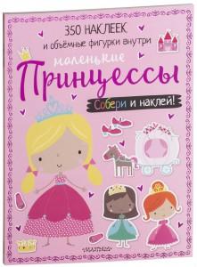 Книга Маленькие принцессы