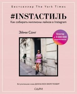 Книга #instaстиль. Как собирать миллионы лайков в Instagram