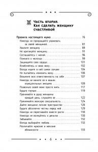 Скачать книгу сатья мужской клуб без соплей караоке клуб москва 24 часа